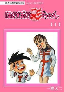 【デジタルリマスター版】ほのぼの彩ちゃん(1) 電子書籍版