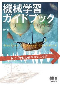 機械学習ガイドブック RとPythonを使いこなす