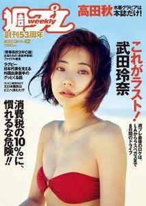 週プレ10月21日号No.42(2019年10月7日発売)