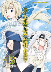 コーセルテルの竜術士~子竜物語~ 13巻