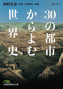 30の都市からよむ世界史