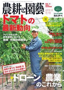 農耕と園芸 2019年12月号