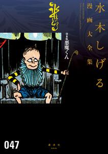 貸本版悪魔くん 【水木しげる漫画大全集】 電子書籍版