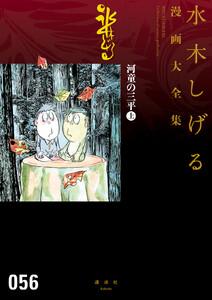 河童の三平 【水木しげる漫画大全集】(上) 電子書籍版