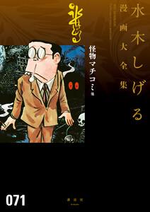 怪物マチコミ 他 【水木しげる漫画大全集】 電子書籍版