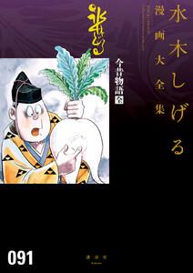 今昔物語 【水木しげる漫画大全集】