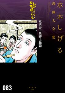 東西奇ッ怪紳士録[全] 【水木しげる漫画大全集】 電子書籍版