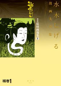 補巻1 媒体別妖怪画報集 【水木しげる漫画大全集】 (1) 電子書籍版