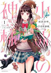 小説の神様 (全巻) 電子書籍版