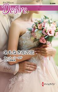 名もなき花の恋