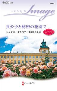 貴公子と秘密の花園で 電子書籍版
