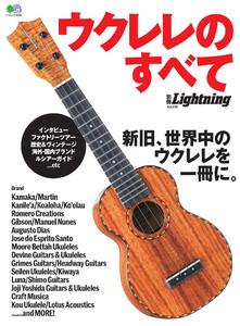 別冊Lightningシリーズ Vol.230 ウクレレのすべて