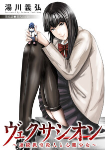 ヴェクサシオン~連続猟奇殺人と心眼少女~ 分冊版 6巻