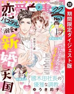 恋愛白書パステル2020年7月号 期間限定ダイジェスト版