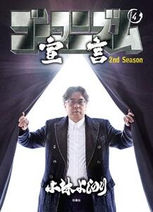 ゴーマニズム宣言 2nd Season 第4巻