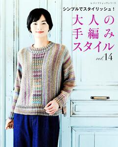 大人の手編みスタイル vol.14 電子書籍版