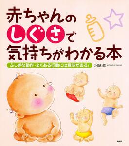 赤ちゃんの「しぐさ」で気持ちがわかる本