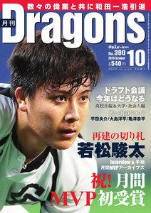 月刊 Dragons ドラゴンズ 2015年10月号