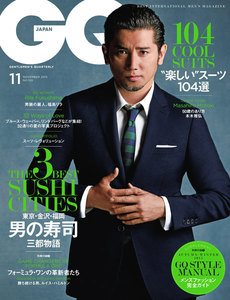 GQ JAPAN 2015年11月号