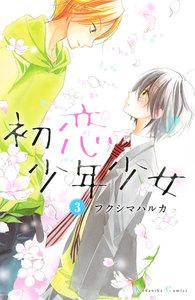 初恋少年少女 分冊版 3巻