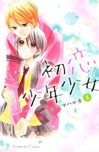 初恋少年少女 分冊版 8巻