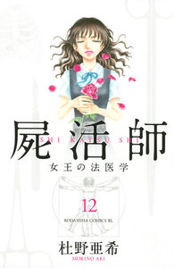屍活師 女王の法医学 12巻