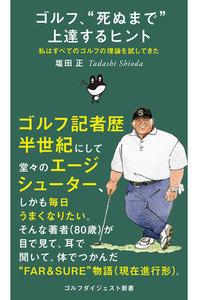 """ゴルフ、""""死ぬまで""""上達するヒント"""