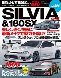 ハイパーレブ Vol.206 日産シルビア/180SX No.12