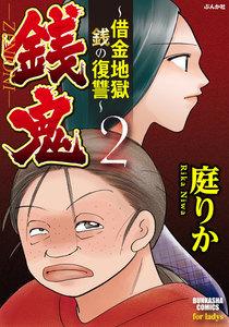 銭鬼~借金地獄・銭の復讐~ 2巻