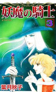妖魔の騎士 3巻