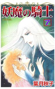 妖魔の騎士 7巻