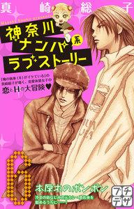 神奈川ナンパ系ラブストーリー プチデザ (6~10巻セット)