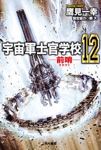 宇宙軍士官学校―前哨― 12