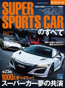 自動車誌MOOK スーパースポーツカーのすべて
