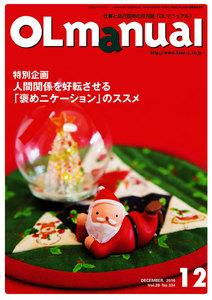 月刊OLマニュアル 2016年12月号