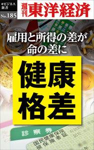 健康格差―週刊東洋経済eビジネス新書No.185