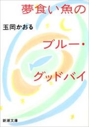夢食い魚のブルー・グッドバイ(新潮文庫)