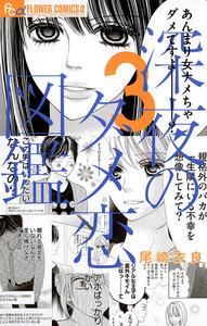 深夜のダメ恋図鑑 3巻
