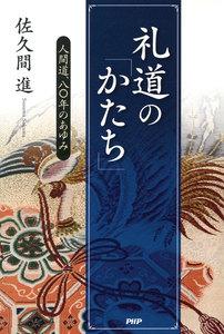 礼道の「かたち」 人間道、八〇年のあゆみ 電子書籍版