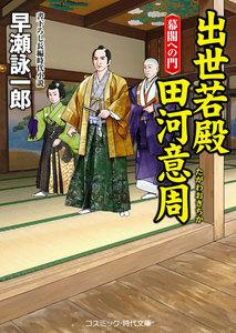出世若殿 田河意周 幕閣への門 電子書籍版
