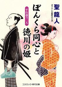 ぼんくら同心と徳川の姫 すれ違う二人 電子書籍版