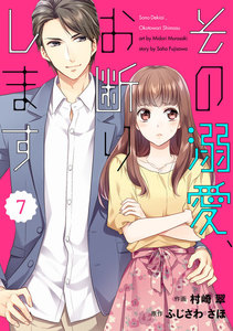 comic Berry's その溺愛、お断りします(分冊版)7話