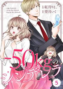 comic Berry's -50kgのシンデレラ(分冊版)5話 電子書籍版