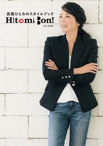 高橋ひとみのスタイルブック Hitomi Bon! 電子書籍版