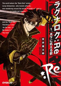ラグナロク:Re 1.月下に吼える獣 電子書籍版
