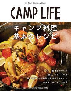 CAMP LIFE Spring&Summer Issue 2019 電子書籍版