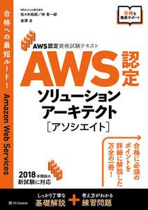AWS認定資格試験テキスト AWS認定 ソリューションアーキテクト-アソシエイト