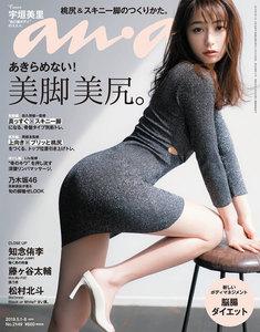 anan(アンアン)2019年5月8日号 No.2149(あきらめない!美脚 美尻)
