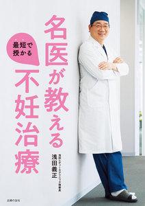 名医が教える最短で授かる不妊治療 電子書籍版