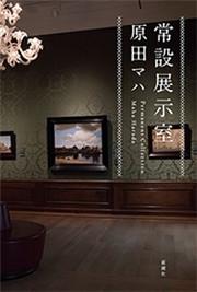 常設展示室―Permanent Collection―